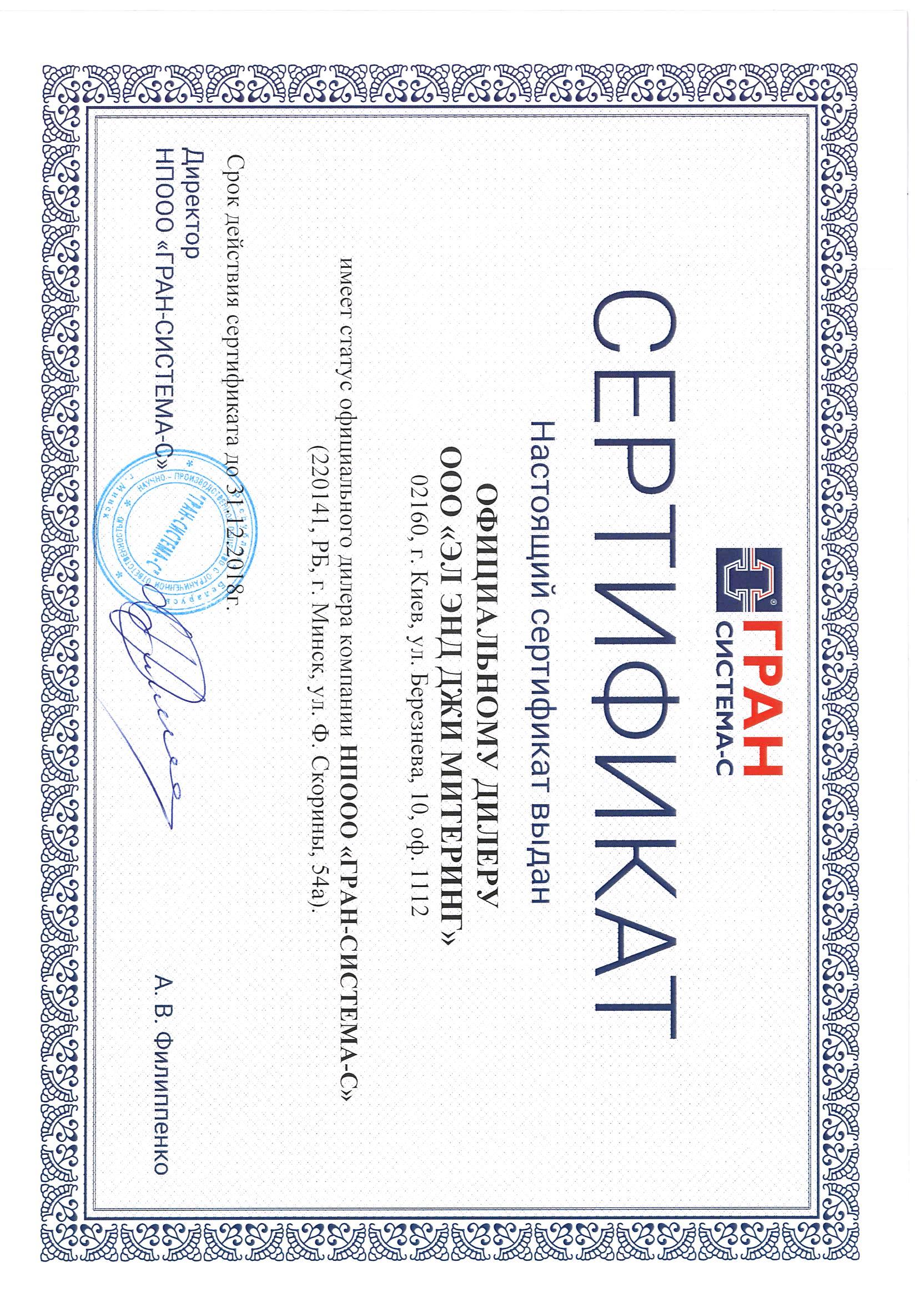 Сертификат Гран Система-С