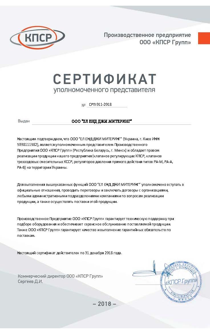Сертификат КПСР-Груп
