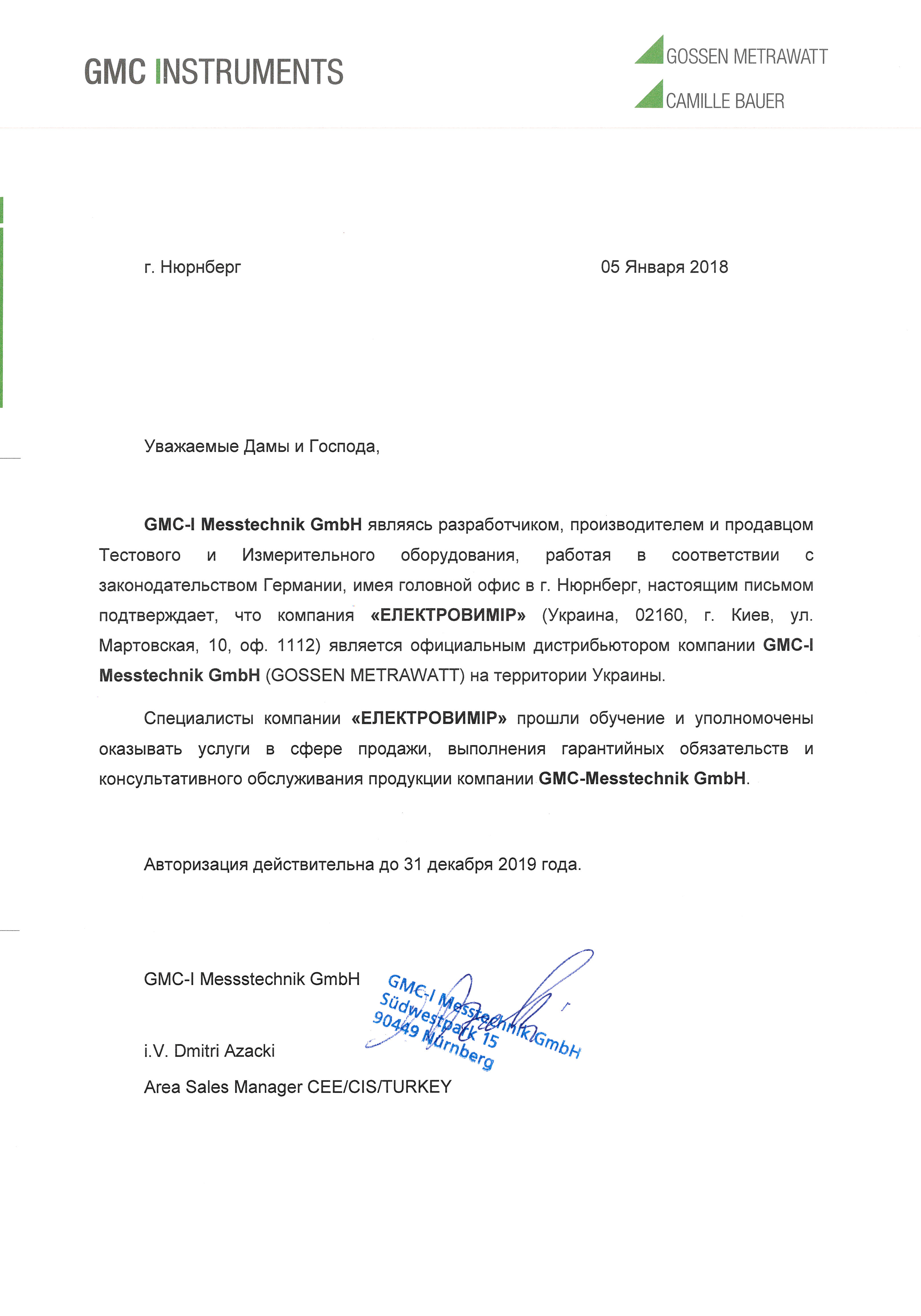 Сертификат Gossen Metrawatt