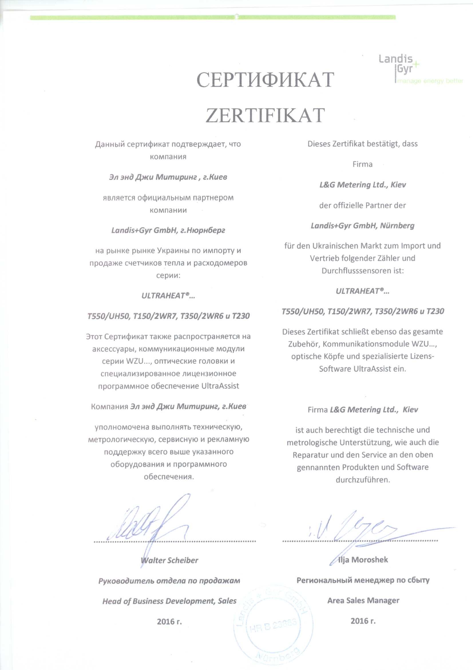 Сертификат Landis+Gyr