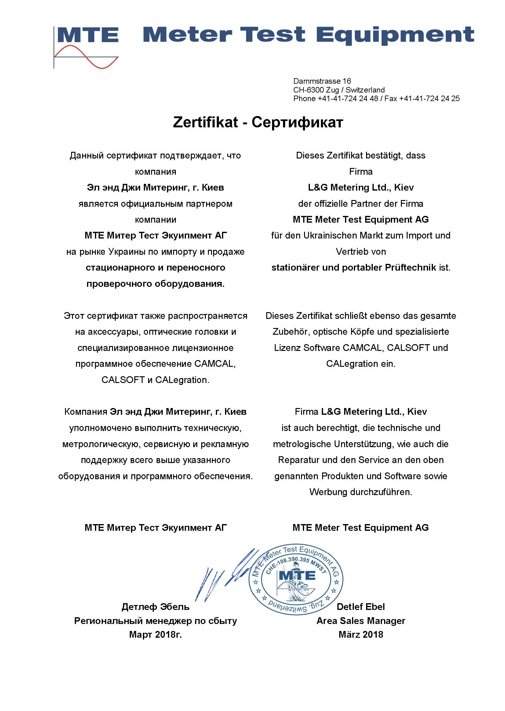 Сертификат MTE